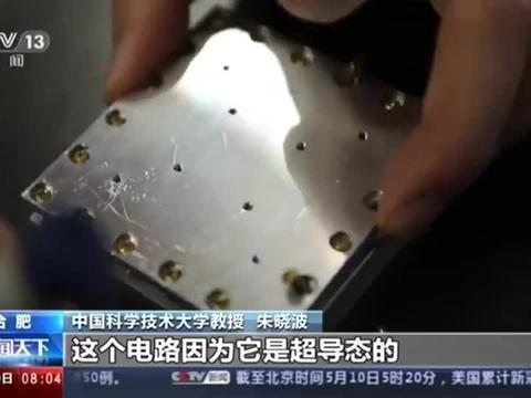 """超导量子计算机原型机""""祖冲之号""""研制成功"""