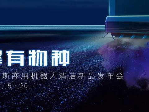 科沃斯商用机器人清洁新品发布会,5月20日见!