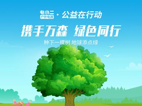 户外用电选电小二户外电源,安全环保还捐赠一片树林