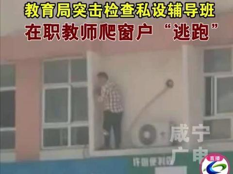 教育部门突击检查私人辅导班,在编教师翻窗也要逃跑:谁之过?