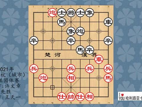 2021年深成郑杭(城市)象棋团体赛,许文章先胜王天一