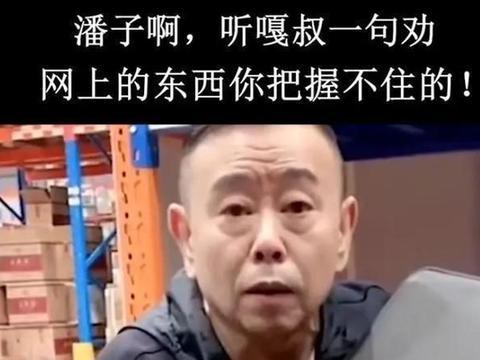 """网友建议嘎子劝劝潘长江,嘎子却重操旧业,蹭""""潘嘎之交""""热度"""