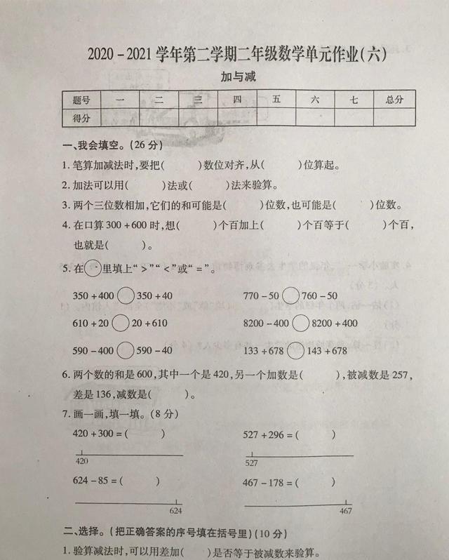 二年级数学下册:第六单元测试卷