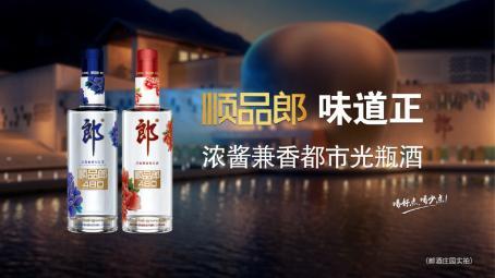 顺品郎品牌定位再升级,开启光瓶酒高端化发展道路新里程碑