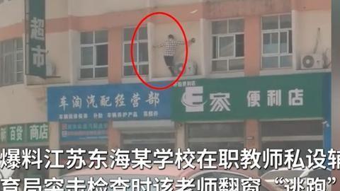 江苏一在职教师私设辅导班被举报后跳窗逃走,你怎么看?