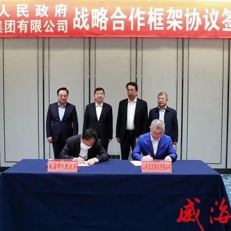 山东高速集团与市政府签署战略合作框架协议