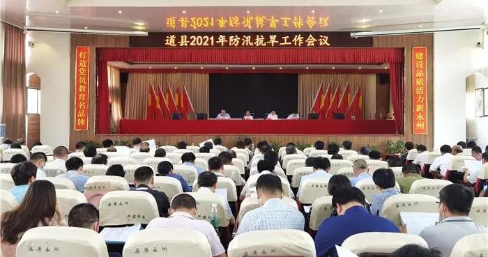 道县2021年防汛抗旱工作会议召开