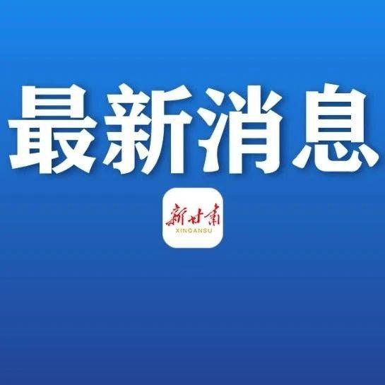 第七次全国人口普查结果公布!甘肃25019831人