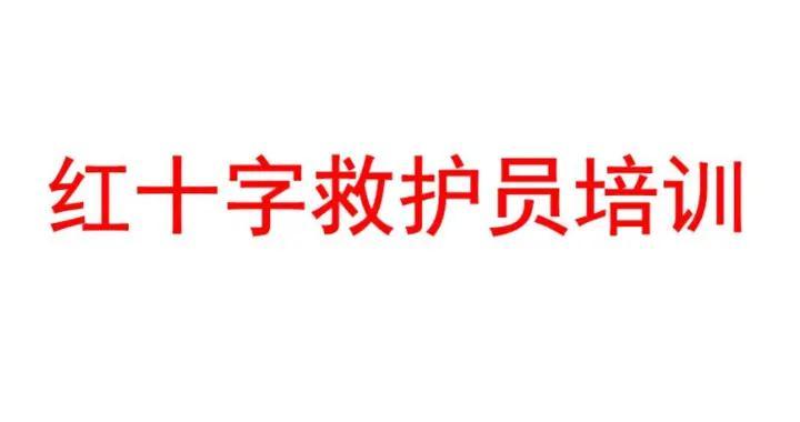 宿州市老体协会员参加红十字救护员培训
