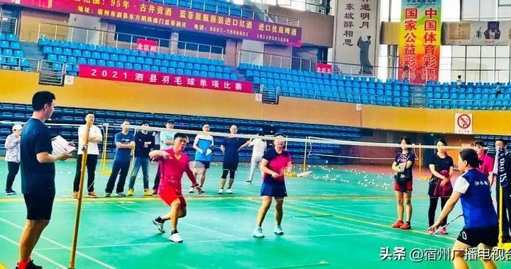 泗县群众羽毛球团体赛圆满落幕
