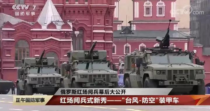 多款武器装备亮相俄罗斯红场阅兵 曹卫东:经典装备缅怀过往 新式武器展现军力