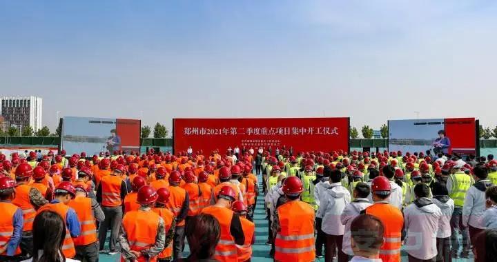 """中原科技城迎来""""开工潮""""!4个超10亿元项目集中开建"""