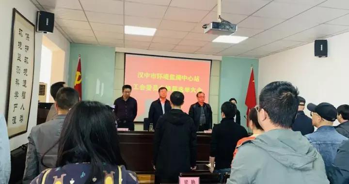 汉中市环境监测中心站召开工会委员会换届选举大会