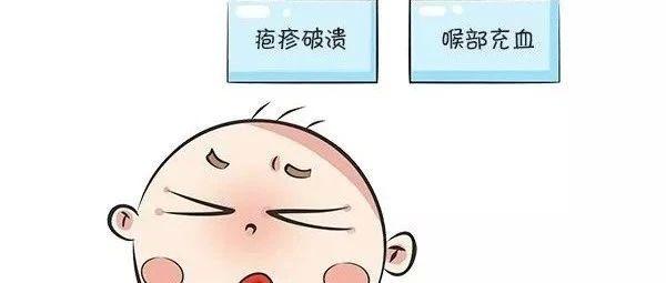 """宝宝突然发高烧、喉咙""""长泡泡""""......得了疱疹性咽峡炎怎么办?一"""