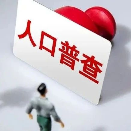 第七次全国人口普查数据公布: 14.1178亿!上海人口数量为24870895人