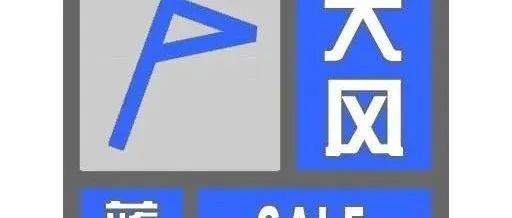 双鸭山市气象台发布大风蓝色预警信号