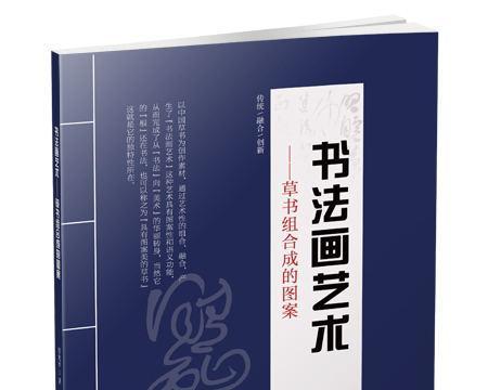《书法画艺术——草书组合成的图案》由中国书画艺术出版社出版