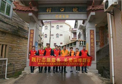福建晋江:碧桂园服务泉州城市公司党员志愿者开展帮扶爱心行动