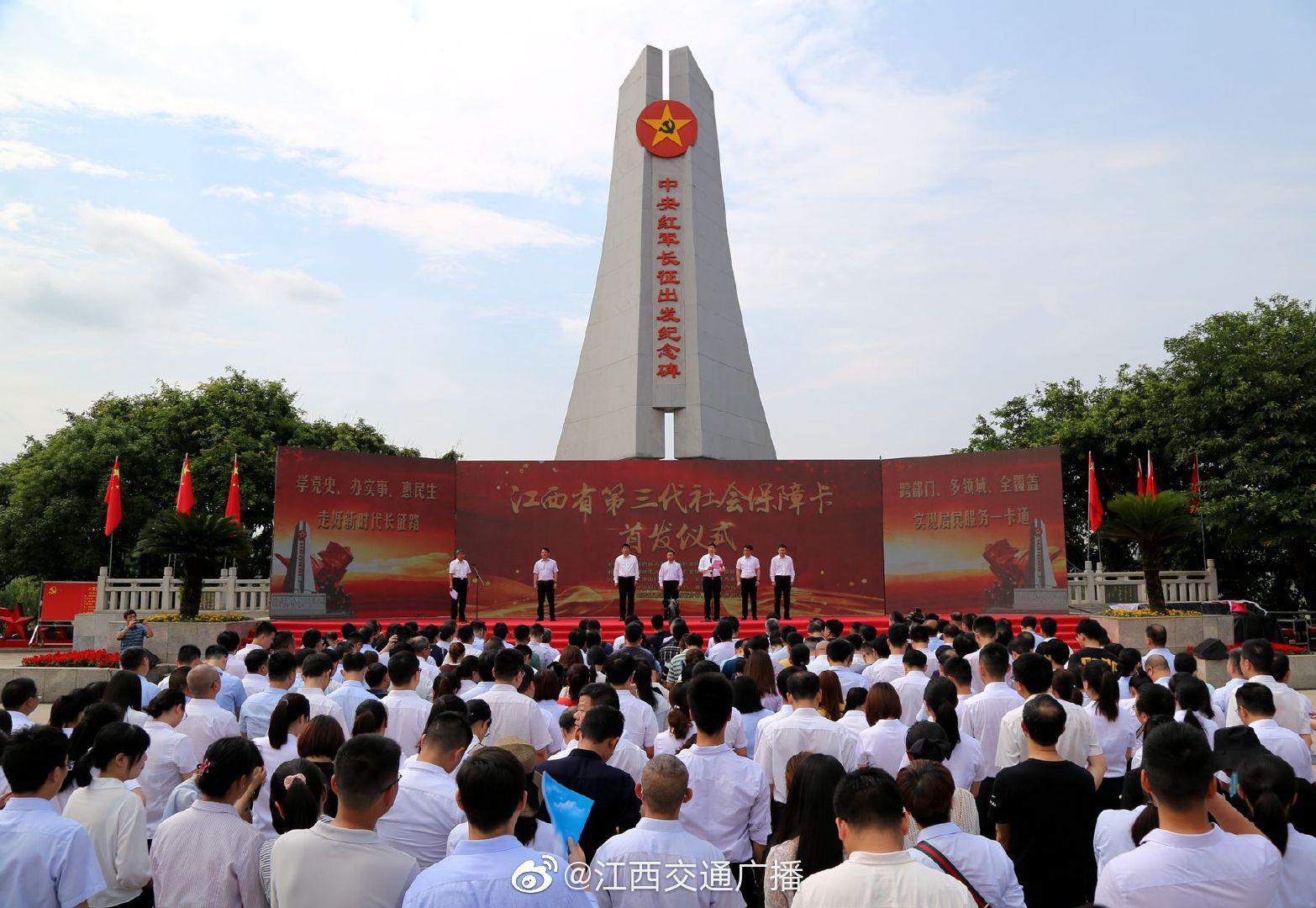 江西省第三代社会保障卡首发仪式在于都举行