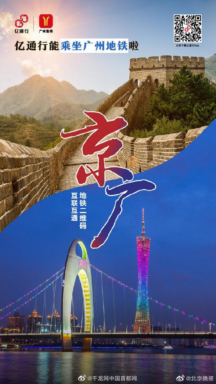 北京广州地铁乘车二维码互联互通