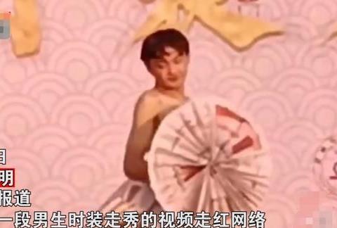 云南一高校男生穿报纸走秀,妖娆猫步魅惑十足,同学:男明星绝了