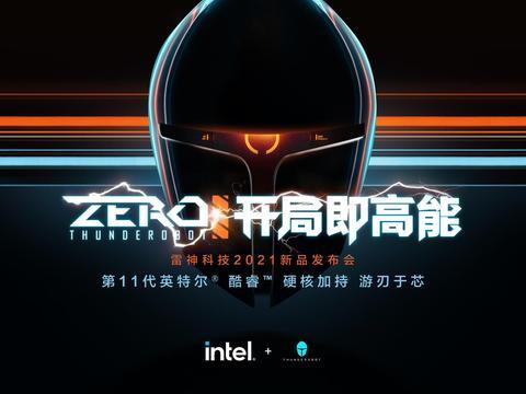 开局即高能,雷神ZERO新品惊艳亮相,构建全能电竞生态