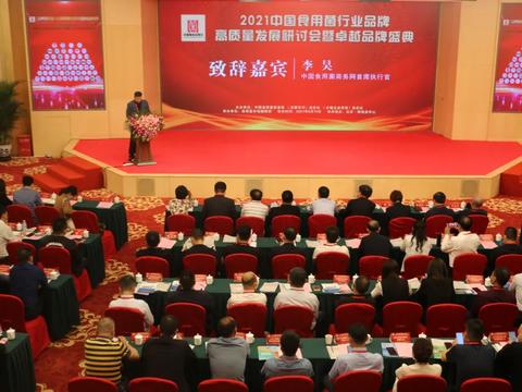 """寿仙谷药业荣获""""2021中国食用菌行业具影响力卓越品牌"""""""