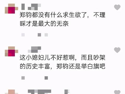刘芸与郑钧街头吵架?神情冷漠只顾玩手机,老公眉头紧皱直叹气