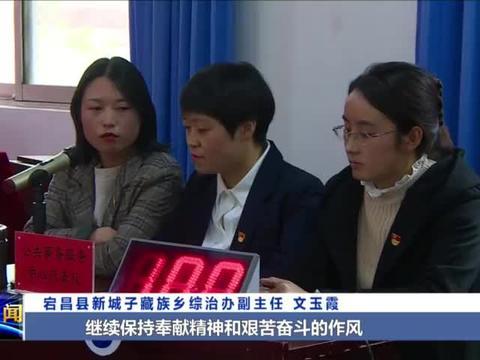 宕昌新城子藏族乡举行党史学习教育知识竞赛