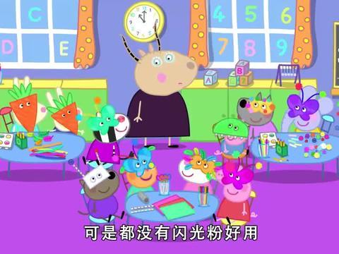 小猪佩奇:羚羊老师就是不一样,课堂上可以做面具,劳逸结合!
