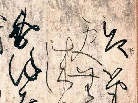 """日本的一幅""""鬼画符""""草书,放眼当代书法界,竟无一人能比得上!"""