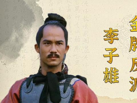 武侠第一反派李子雄:演技让周润发赞叹,和张铁林前妻相守10年