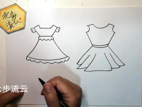 儿童简笔画:衣服,画各种漂亮的衣服,绘画素材