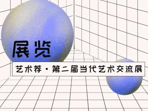 线上展厅丨艺术荐 · 第二届当代艺术交流展(第四批)