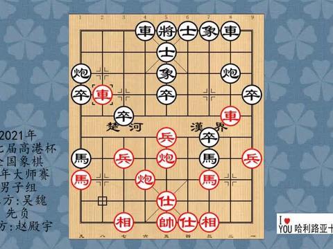 2021年第七届高港杯全国象棋青年大师赛男子组,吴魏先负赵殿宇