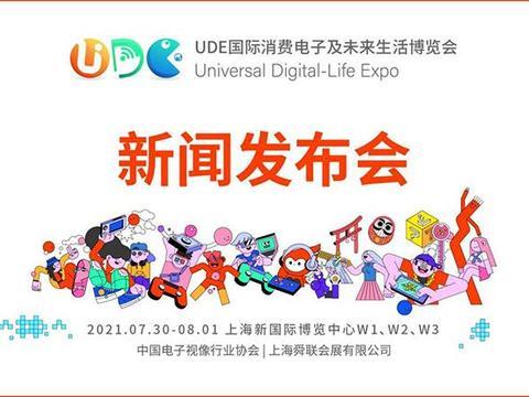 与3.4亿Z世代同行,UDE国际消费电子博览会新闻发布会成功召开
