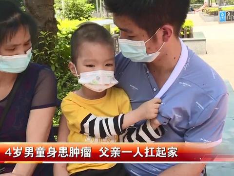 深圳4岁男孩患肿瘤,妈妈离家出走2年,父亲月入仅4500元