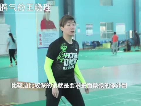 步法与手法相结合,正手抽球技巧,前国羽队员王晓理传授动作要领