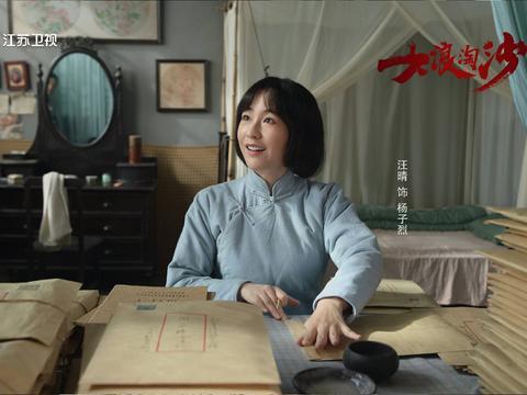 《大浪淘沙》开播 汪晴饰杨子烈尽显传奇女性魅力