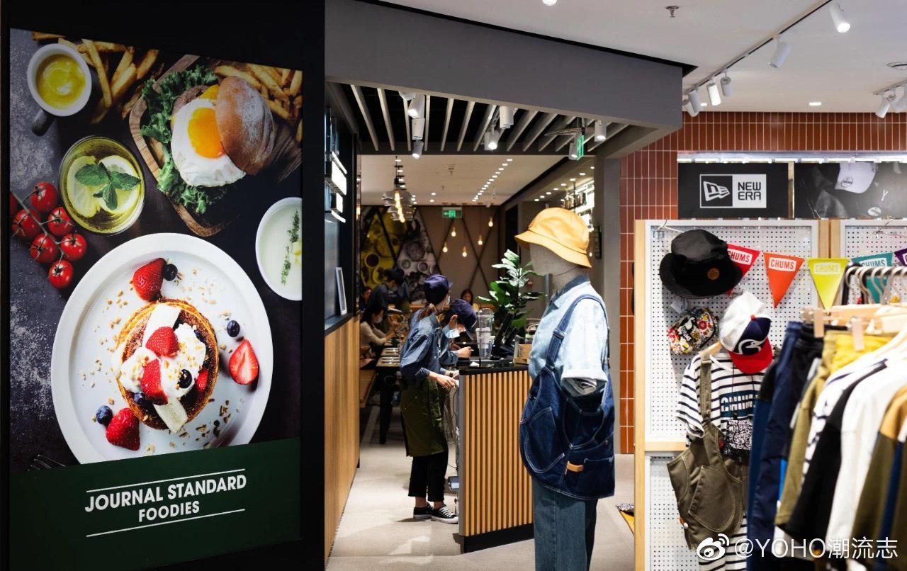 来自日本的人气美食JOURNAL STANDARD FOODIES首次入驻国内商城!