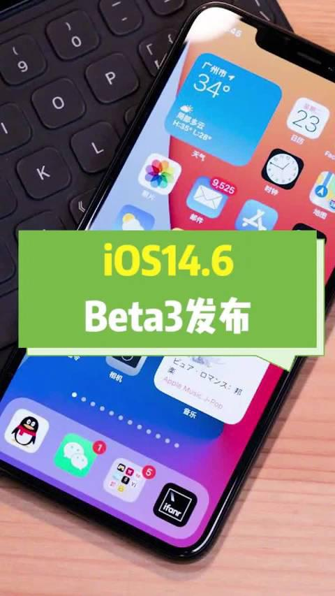iOS14.6Beta3发布,你更新了吗?