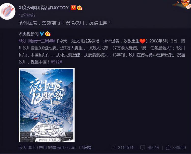 汶川地震13周年!肖战、王一博、蔡徐坤、易烊千玺等明星发文缅怀