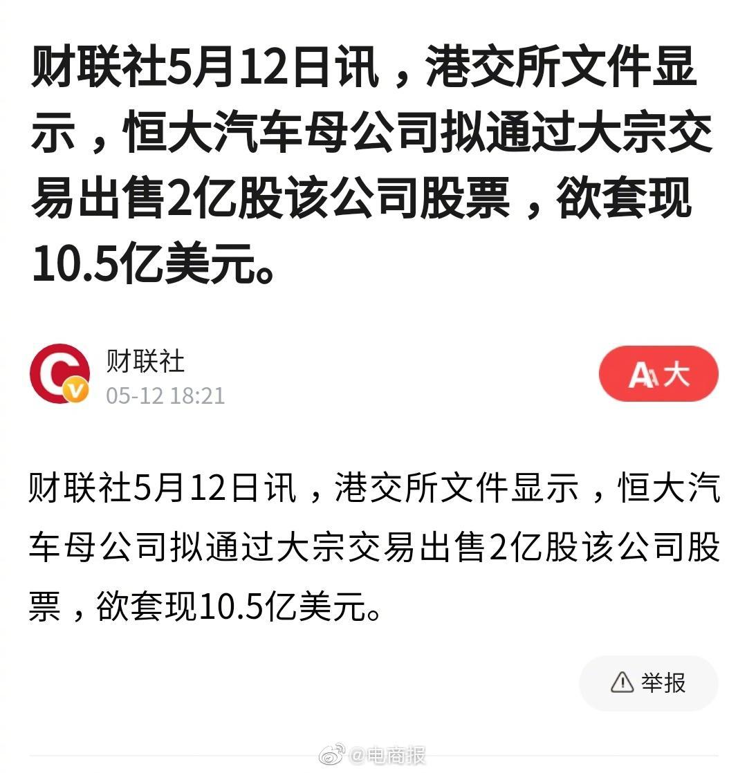 彭博:恒大汽车母公司拟出售2亿股恒大汽车股票……