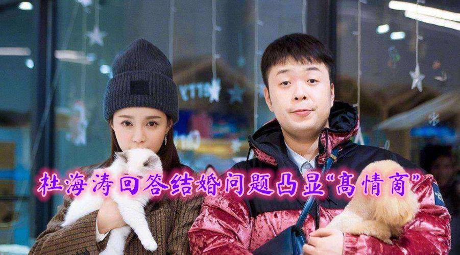 """杜海涛的回答与沈梦辰结婚凸显""""高情商""""完全是一本正经地绕弯子"""