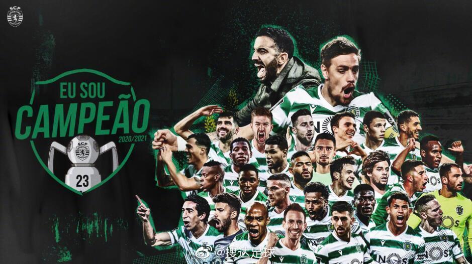 葡萄牙体育提前2轮夺冠