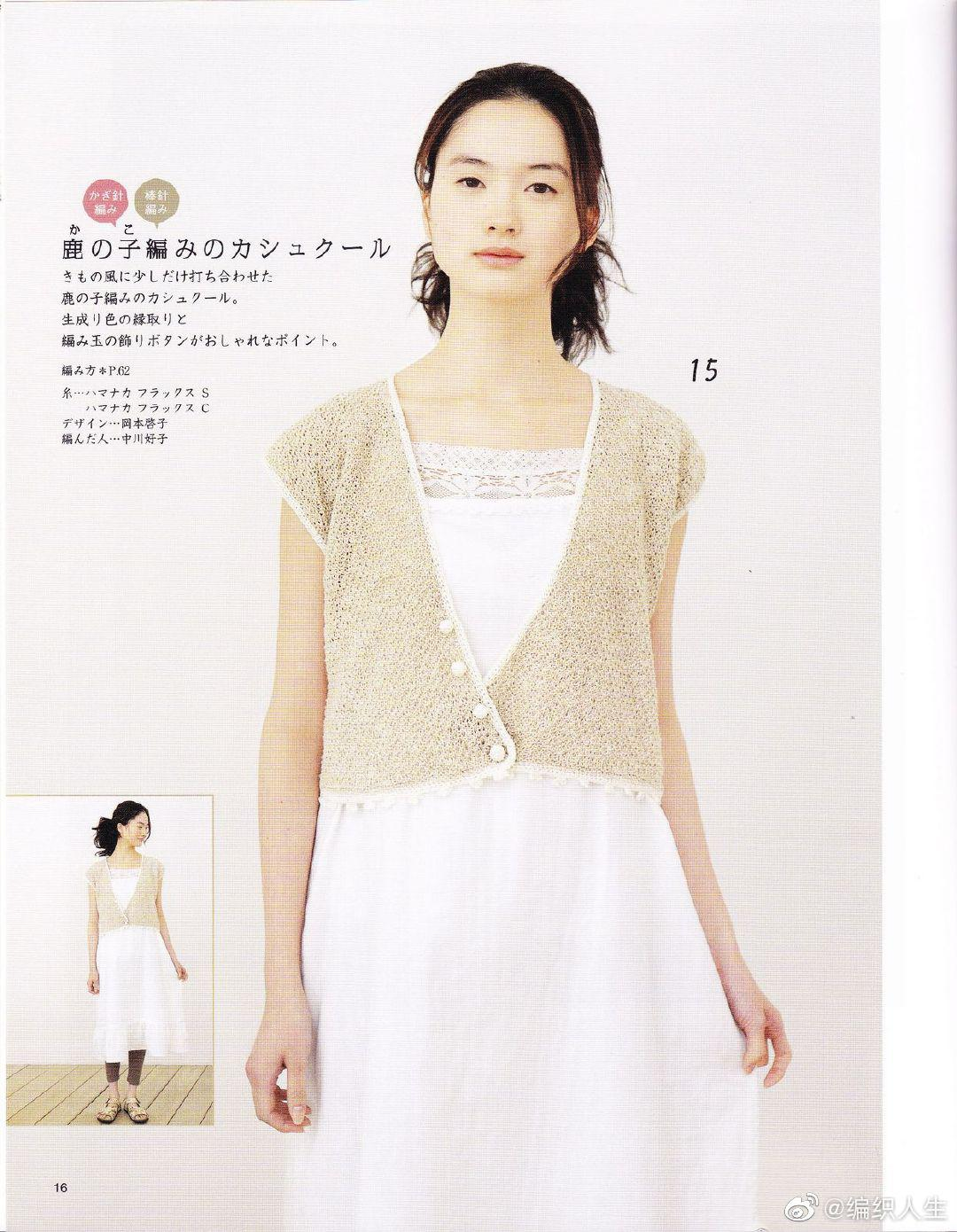 适合春夏、夏秋季节交替时穿着的清新外搭小开衫
