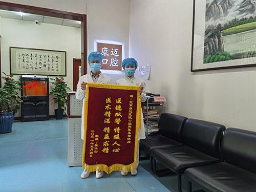 北京康迈医院获赞:医德双馨,情暖人心 医术精湛,精益求精