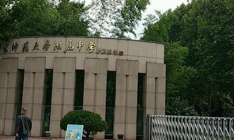 """江苏省5所""""百强高中"""",南师附中走出院士52人,南外留学生多"""