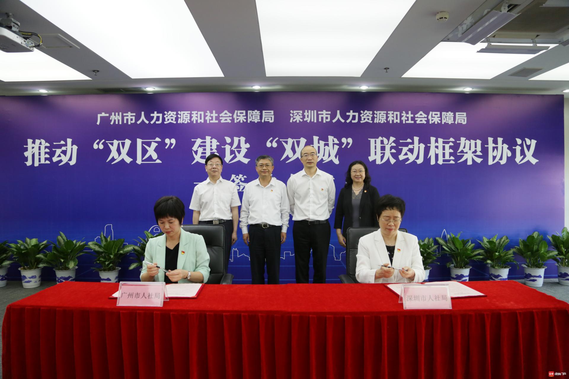 """广深两地人社部门签订合作协议  """"双城联动""""开启人力资源社会保障事业发展新篇章"""