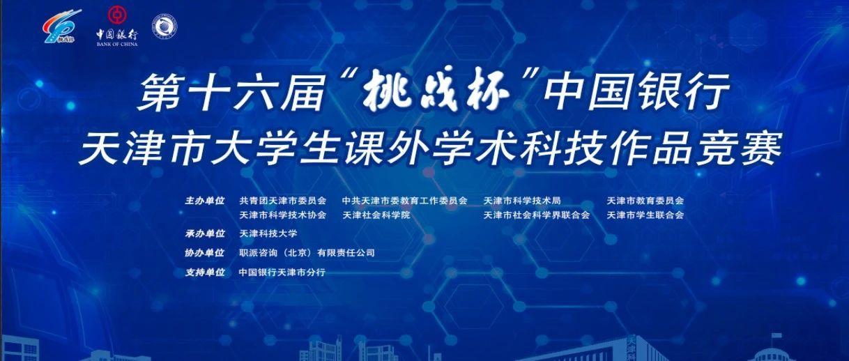 """""""挑战杯""""天津市终审决赛即将在天津科技大学滨海校区举办,各位选手请做好准备!"""